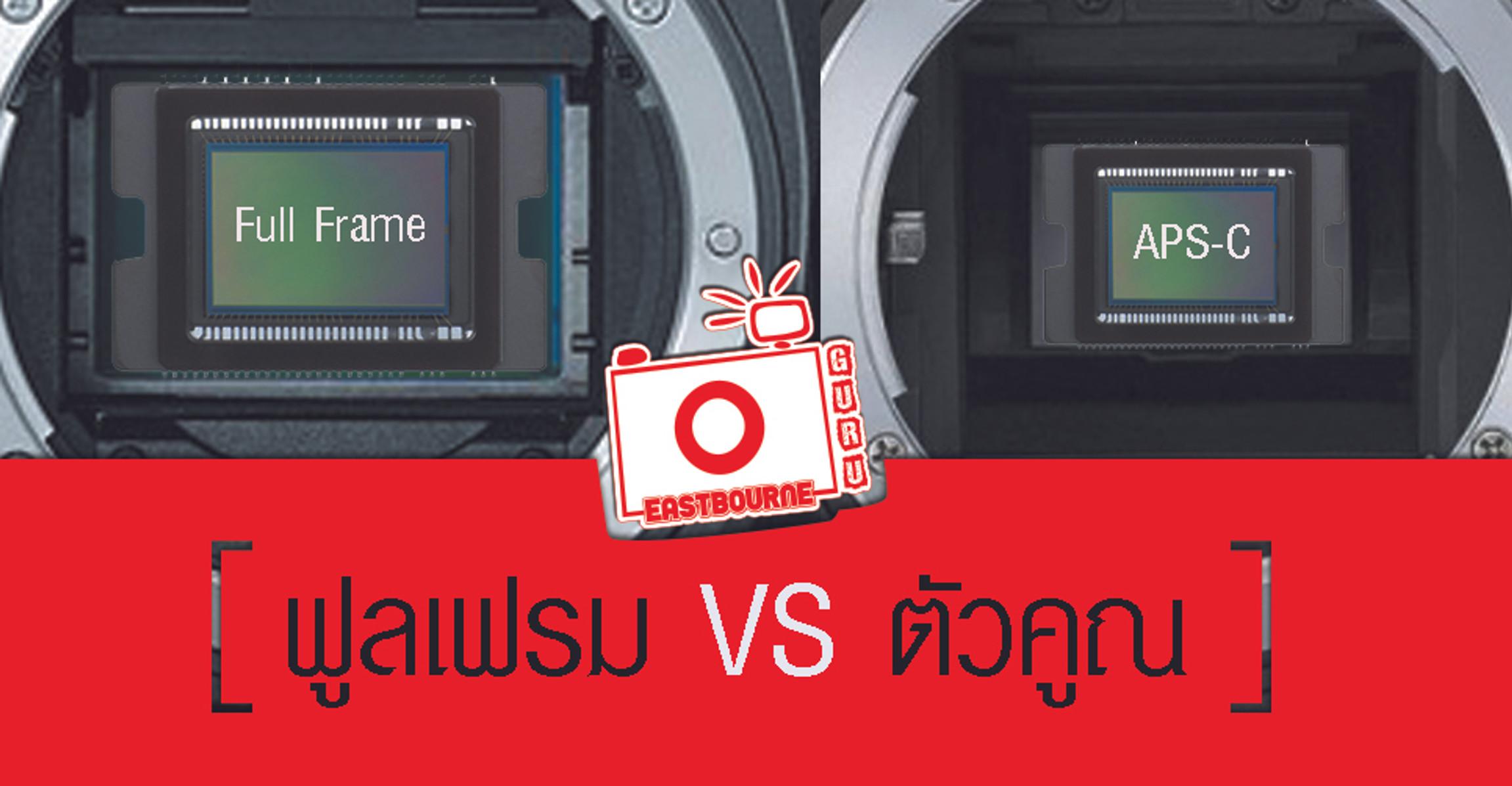 กล้องฟลูเฟรม กับ ตัวคูณต่างกันอย่างไร