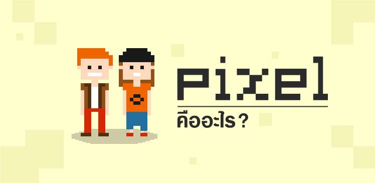 พิกเซล (Pixel) คืออะไร เปรียบเทียบกล้อง 2,3,5 ล้านพิกเซล